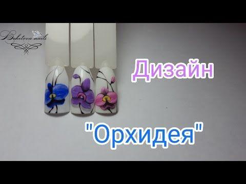 Дизайн ногтей орхидея. Рисунки гель лаками - YouTube