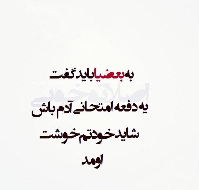 مجموعه ای از بهترین و خفن ترین عکس نوشته های تیکه دار و طعنه دار را همراه با متن و جملات Wise Words Quotes Inspirational Quotes Pictures Funny Education Quotes
