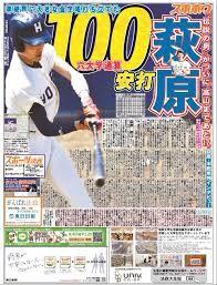 「スポーツ新聞 野球」の画像検索結果