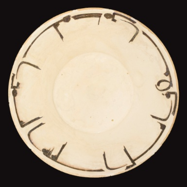 A Nishapur or Samarqand Calligraphic Pottery Bowl, Eastern Persia or Transoxiana, 10th century - Sotheby's