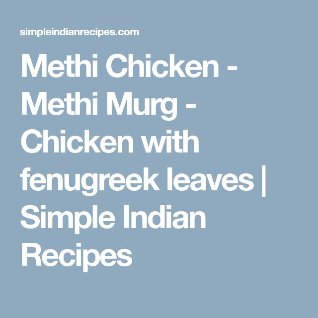 Methi Chicken - Methi Murg - Chicken with fenugreek leaves | Simple Indian Recipes
