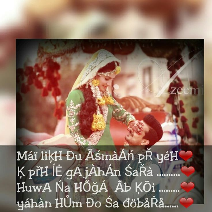 Best Couple Quotes In Hindi: 25+ Best Punjabi Love Quotes On Pinterest