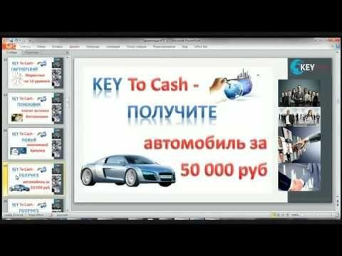 KeyToCash- Преимущества Платформы
