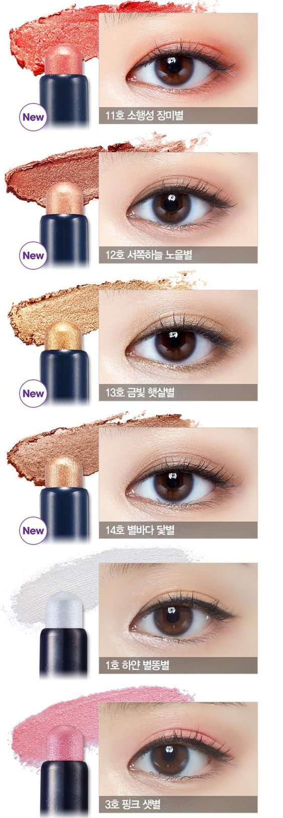 Etude House Bling Bling Eye Stick Eyeshadow: