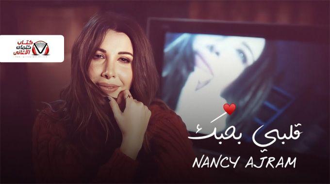 كلمات اغنية قلبي بحبك نانسي عجرم مكتوبة Nancy Ajram Incoming Call Screenshot Incoming Call