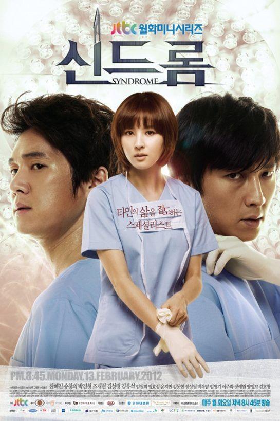 pic+of+korean+dramas | Serial Film Drama Korea Terbaru 2012 – Demam Serial Drama Korea di ...