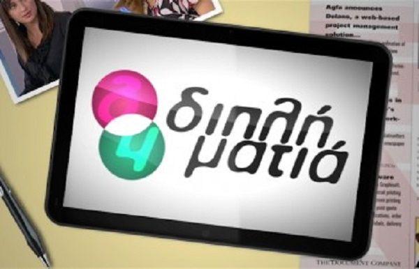 Το Sarantaporo.gr στην ΕΡΤ1 και την εκπομπή «Διπλή Ματιά»
