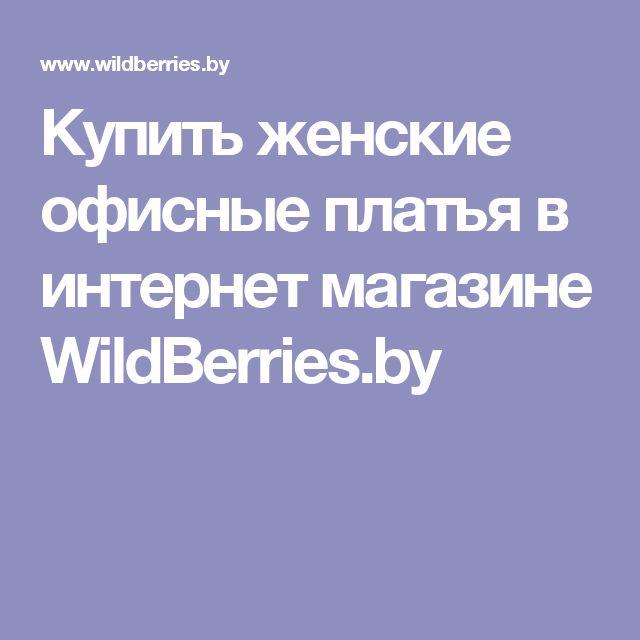 Купить женские офисные платья в интернет магазине WildBerries.by