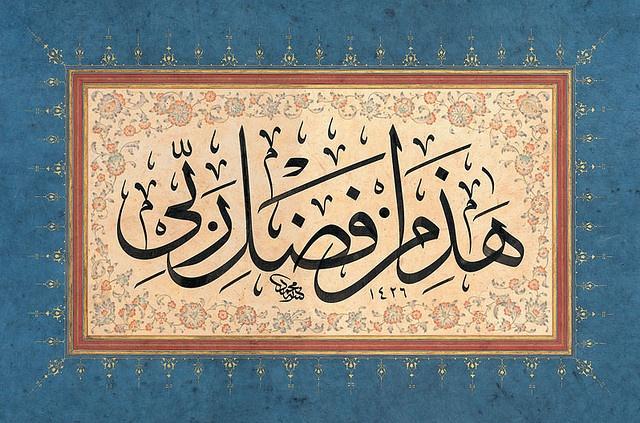 TURKISH ISLAMIC CALLIGRAPHY ART (24) by OTTOMANCALLIGRAPHY, via Flickr