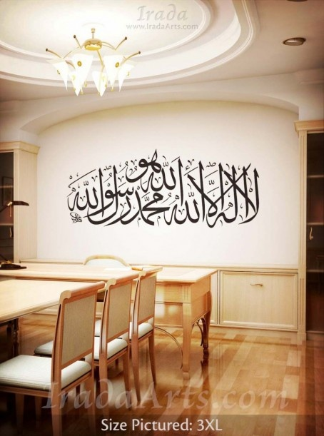 Stunning Islamic wall art by the world's top Muslim artists. Our Islamic decals/stickers will amaze you. Free global express shipping. 100% Guarantee.