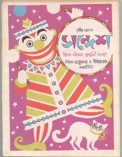Sandesh, cover art, by Satyajit Ray