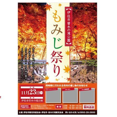 yosuke-0703さんの提案 - 今年秋に開催されるもみじ祭りの宣伝ポスター制作   クラウドソーシング「ランサーズ」