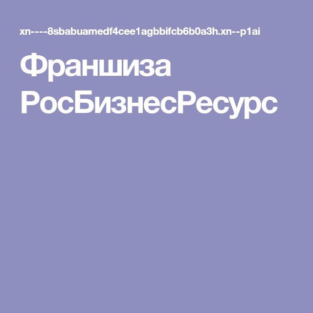 Франшиза РосБизнесРесурс