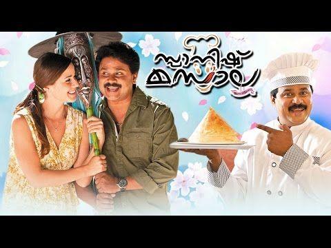 Spanish Masala Full Malayalam Movie | Dileep | Kunchacko Boban | Malayalam Movie Online - (More info on: https://1-W-W.COM/movies/spanish-masala-full-malayalam-movie-dileep-kunchacko-boban-malayalam-movie-online/)