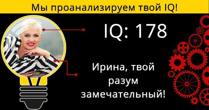Мы проанализируем твой IQ!