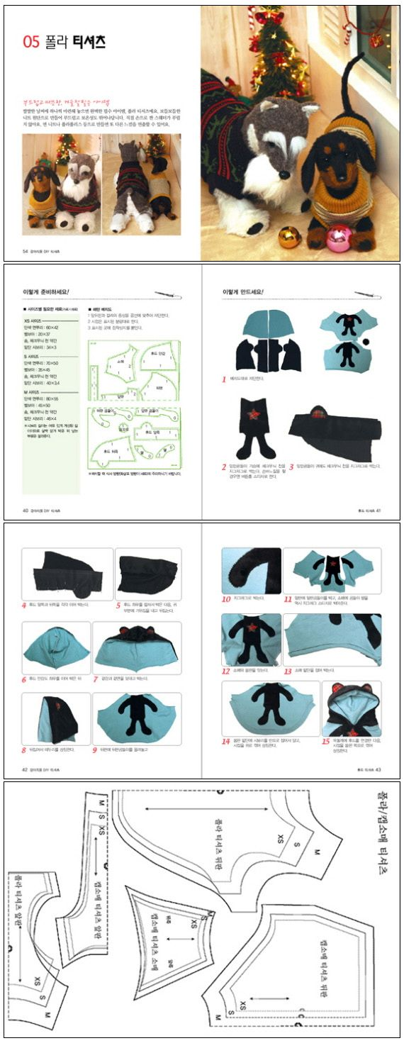 강아지옷 DIY 티셔츠(Dog Hand Made Series 1) 도서 상세이미지