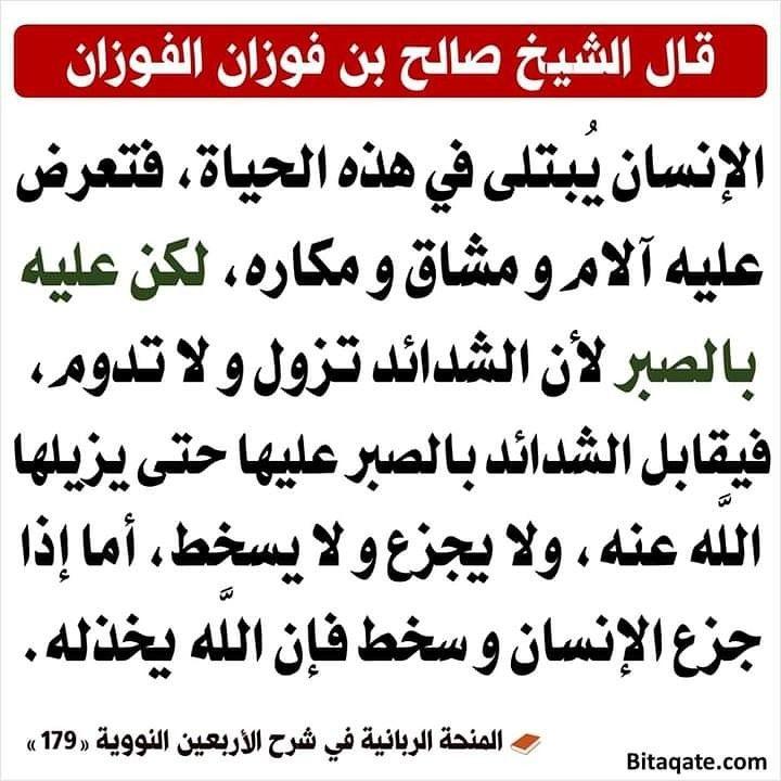 Pin By Baraa Rahile On فوائد عامة Math Islam Calligraphy
