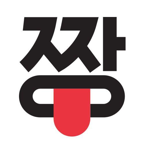 짱!!! Been playing with some Korean typography