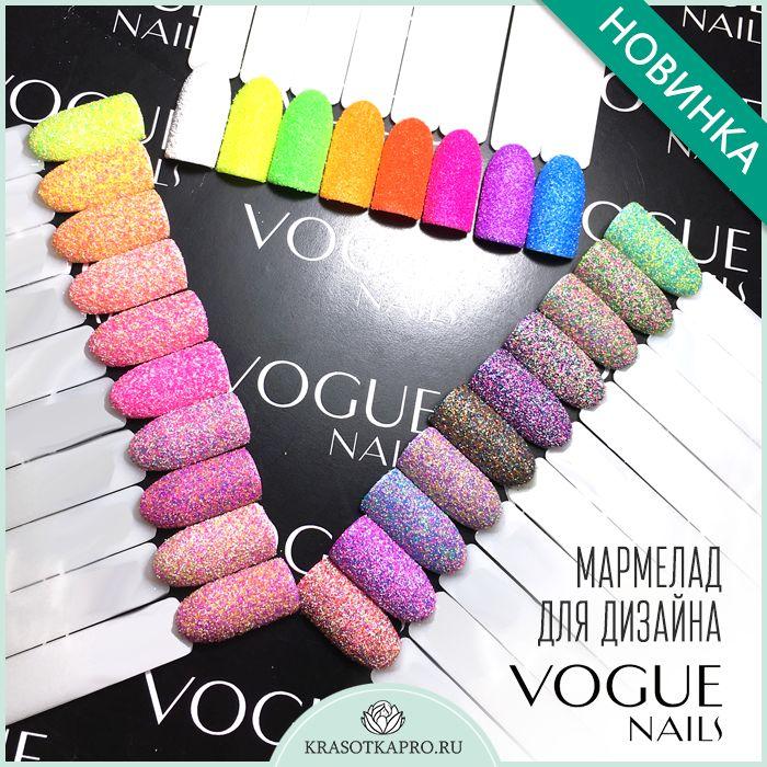 НОВИНКА! VOGUE МАРМЕЛАД ДЛЯ ДИЗАЙНА  Встречайте удивительную коллекцию покрытий Vogue «Мармелад»! При нанесении поверх гель-лака они создают эффект «засахаренных» ногтей. Такой маникюр выглядит очень необычно и привлекает внимание благодаря тому, что цвета, входящие в «мармеладную» линию, яркие и сочные: неоново-розовые, зеленые, фисташковые, оранжевые! С таким нейл-дизайном просто невозможно остаться незамеченной! http://www.krasotkapro.ru/catalog/barkhatnyy_pesok/?sort=date&order=desc