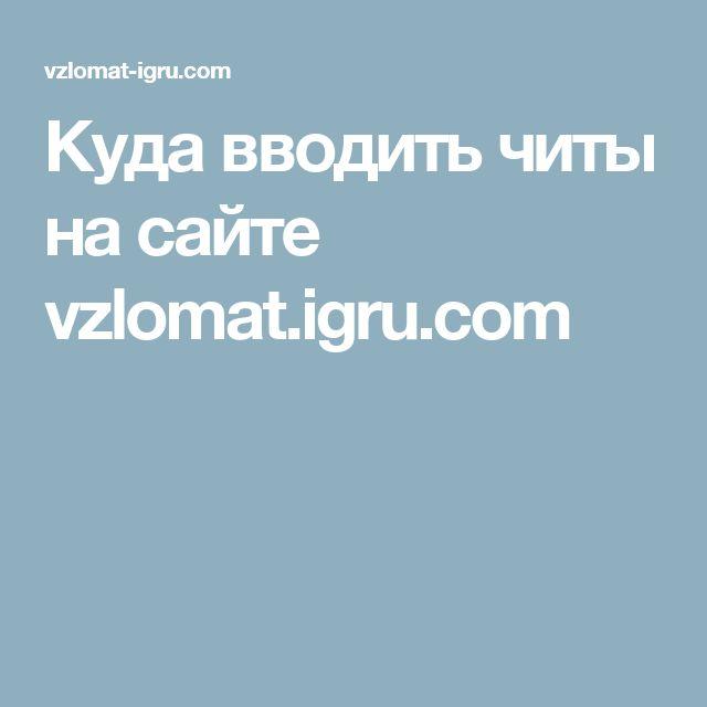 Куда вводить читы на сайте vzlomat.igru.com
