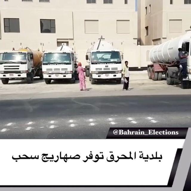 البحرين بلدية المحرق توفر صهاريج سحب المياه استعدادا لموسم الامطار بلدية المحرق المحرق Vehicles Bahrain