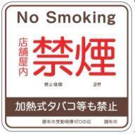 店舗屋内禁煙のステッカー