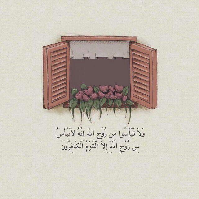 """﴾[...] Et ne désespérez pas de la miséricorde d'Allah. Ce sont seulement les gens mécréants qui désespèrent de la miséricorde d'Allah"""".﴿ {Yussuf : 87}"""