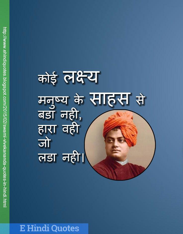 कोई लक्ष्य मनुष्य के साहस से बडा नही, हारा वही जो लडा नही। #hindiquotes #swamivivekananda #quotes