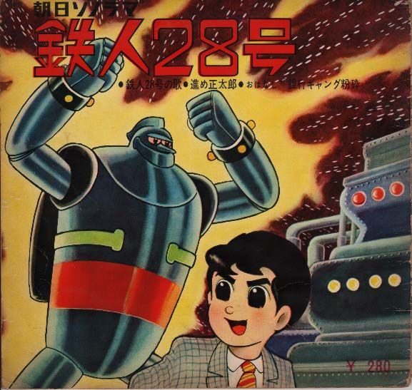 Wrapping the Anime: TETSUJIN 28 GO - 鉄人28号 (Uomo di ferro 28), TCJ, robot, 96 episodi, 20/10/1963 - 27/5/1965 - Super Robot 28 (Gigantor)