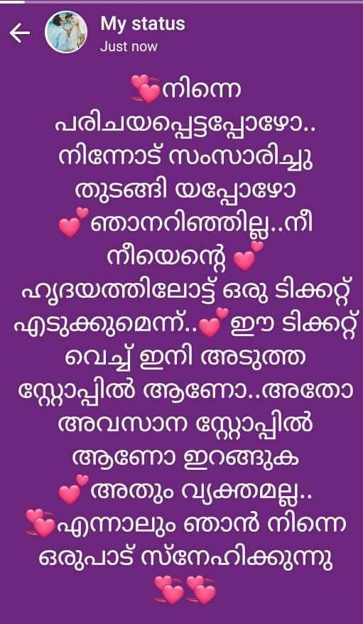 Love And Love Only Malayalam Love Quotes Love Quotes Love
