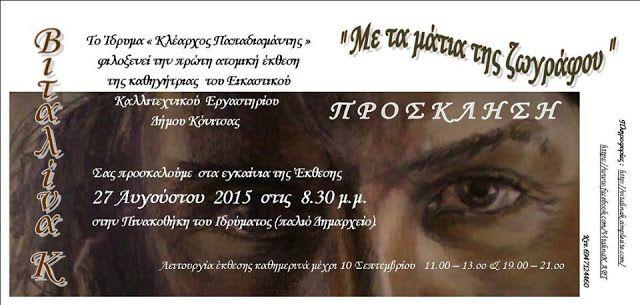 Vitalina K. Samosvat - Art: Έκθεση -1