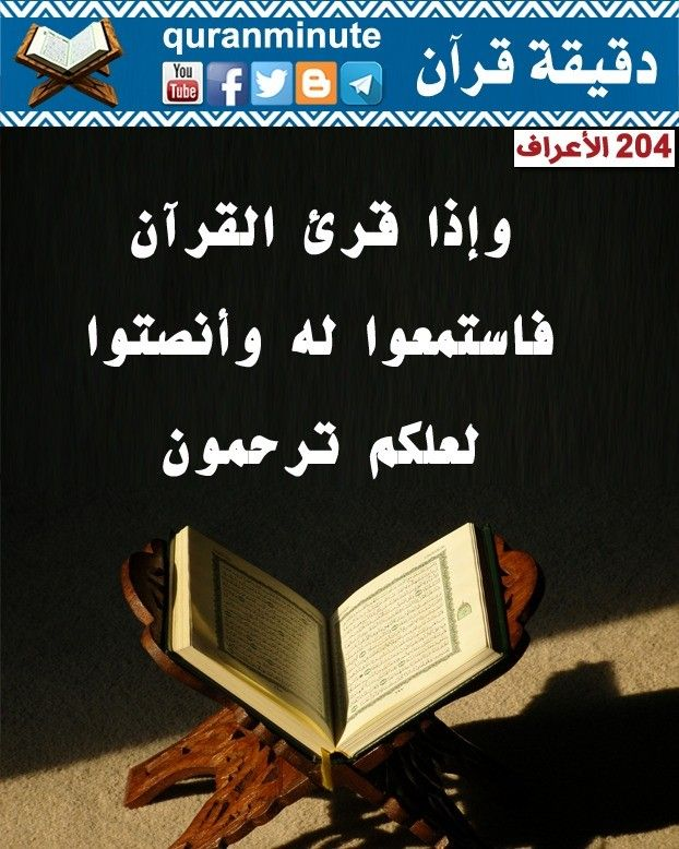 204 وإذا قرئ القرآن فاستمعوا له وأنصتوا لعلكم ترحمون آية من سورة الأعراف Decor Magazine Rack Rack