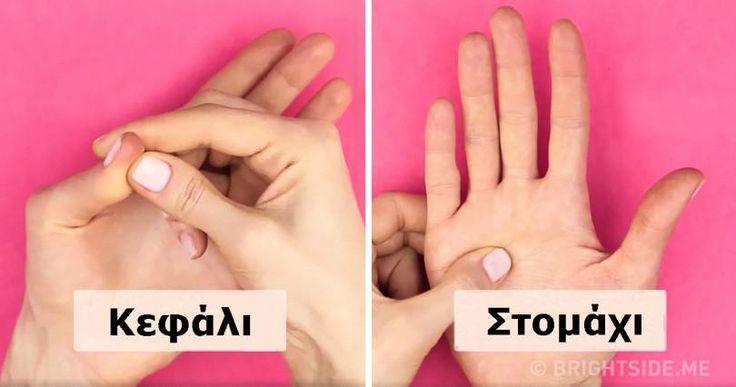 Λίγοι γνωρίζουν ότι το σώμα μας«αντιγράφεται»στις παλάμες των χεριών μας: όλα τα όργανα και οιμυς μας συνδέονται με αντίστοιχες αντανακλαστικές ζώνες στ...