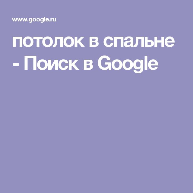 потолок в спальне - Поиск в Google