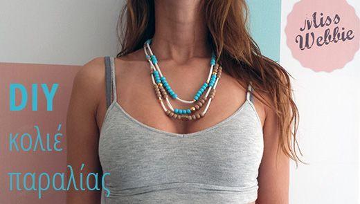 DIY: Υφασμάτινο Κολιέ Με Χάντρες Για Την Παραλία / DIY: Beach Necklace