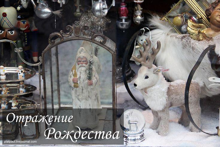 Фото - путешествия по миру: ГЕРМАНИЯ. Кельн. Отражение Рождества.