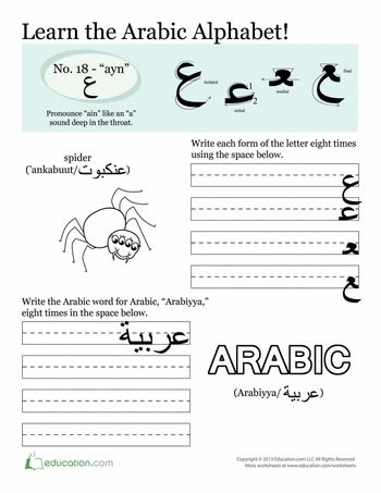 Learn speak read write arabic alphabet