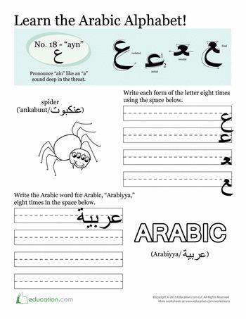 Worksheets: Write in Arabic: 'Ayn