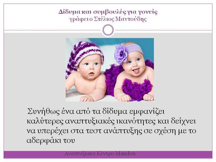 Ο κ. Στέλιος Μαντούδης, Αναπτυξιακός Εργοθεραπευτής, στην ιστοσελίδα του mothersblog.gr γράφει και μας εξηγεί για τα δίδυμα και όσα πρέπει να γνωρίζουν οι γονείς για την ανάπτυξη τους. Διαβάστε το άρθρο του.