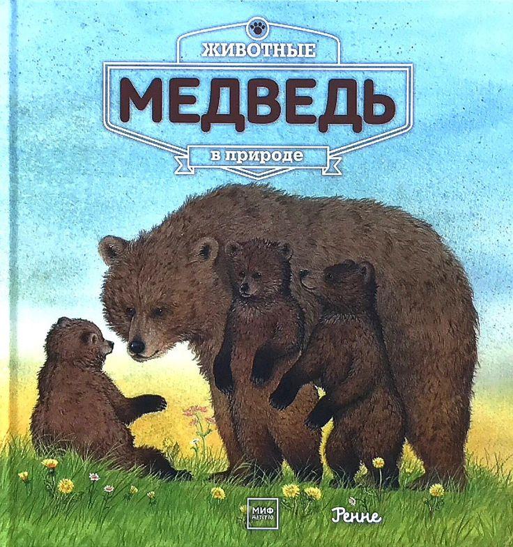 """""""МЕДВЕДЬ. Животные в природе"""" Ренне от @mifdetstvo http://www.labirint.ru/books/563651/?p=21234  Все дети любят читать про животных. Самый любимый зверь у большинства - это, конечно же, мишка. У нас дома огромная семья плюшевых медведей на любой вкус. И все САМЫЕ ЛЮБИМЫЕ!  Ну так вот - сегодня про новую книгу в нашей домашней библиотеке. Это очень красивая энциклопедия для детей. Текста в ней совсем не много. Основное - это иллюстрации. Они очень реалистичные. С совсем маленькими детьми…"""