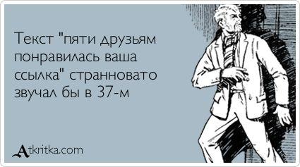 """Текст """"пяти друзьям понравилась ваша ссылка"""" странновато звучал бы в 37-м / открытка №342914 - Аткрытка / atkritka.com"""