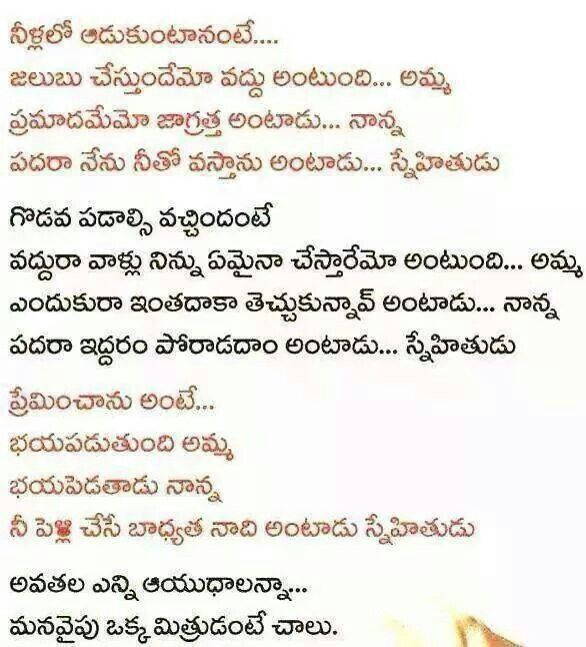 9 Best Telugu Success Quotes Images On Pinterest