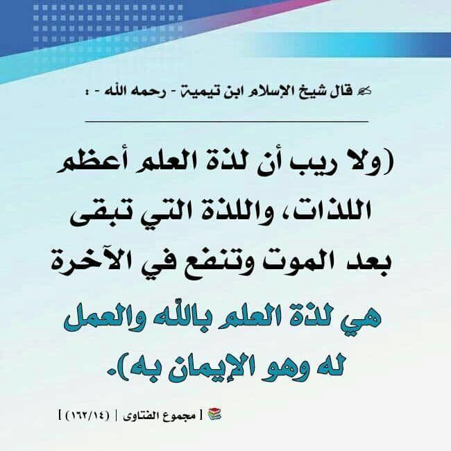 ابن تيمية Education Quran Math