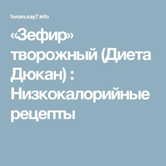 «Зефир» творожный (Диета Дюкан) : Низкокалорийные рецепты