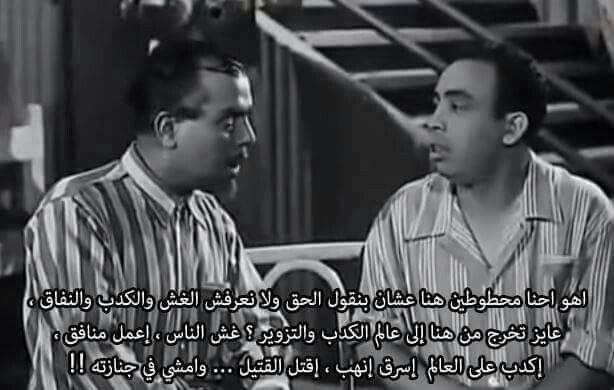 اسماعيل ياسين وعبدالرحيم الزرقانى فى فيلم المليونير Egyptian Actress Photo Egypt