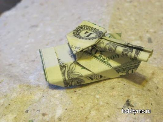 Модель танка оригами из доллара, видео