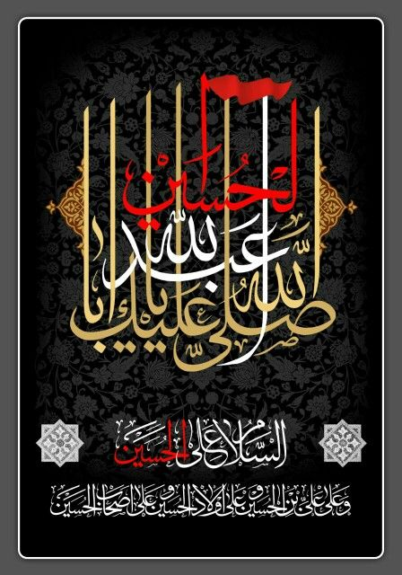 Ya Hussain Calligraphy 17 Best images about f...