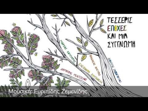Ελεωνόρα Ζουγανέλη/Ευριπίδης Ζεμενίδης - Το τραγούδι της άνοιξης - Official Audio Release - YouTube