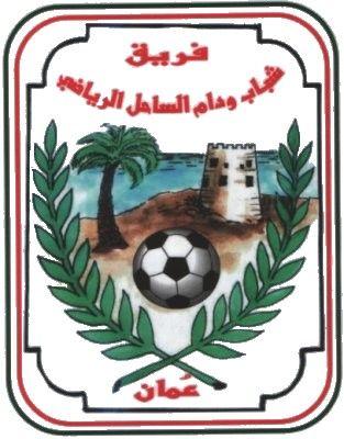 1966, Shabab Al-Sahel (Beirut, Lebanon) #ShababAlSahel #Beirut #Lebanon (L11890)