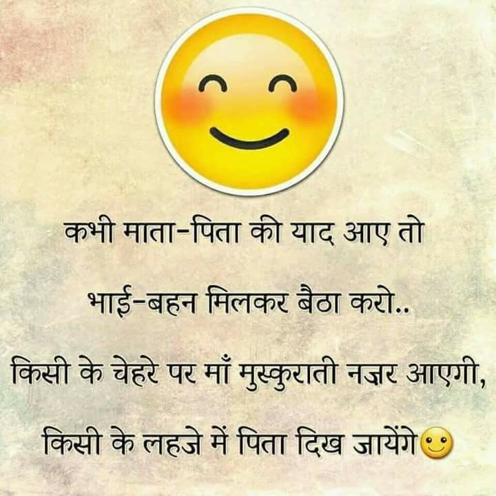 Sorthiya Reshma Hindi Quotes Gujarati Quotes Sister